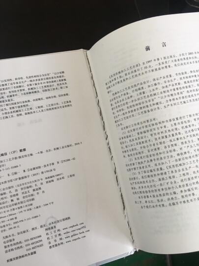 实用机械加工工艺手册(第4版) 晒单图