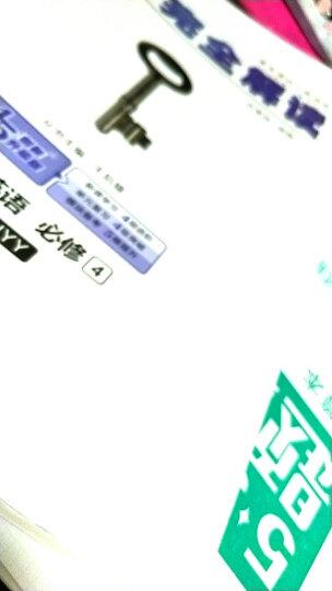 2019新版王后雄学案:教材完全解读高中英语必修四 必修4 人教版RJYY 晒单图