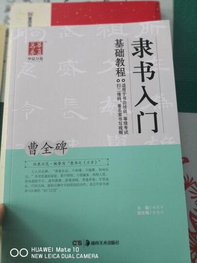 华夏万卷 隶书入门基础教程:曹全碑 晒单图