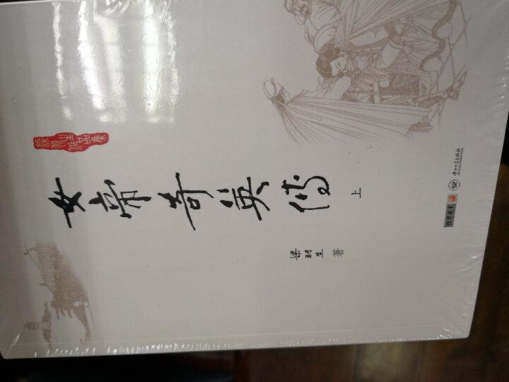 (朗声名家插画版)梁羽生作品集_草莽龙蛇传(02)(全一册) 晒单图