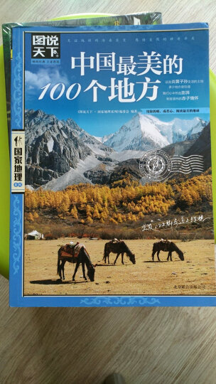 图说天下·国家地理系列:人一生要去的100个地方(世界篇) 晒单图