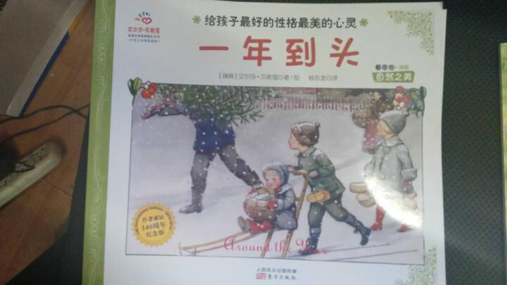 给孩子最好的性格最美的心灵自然之美 春季卷绿色(套装1-4册) 晒单图