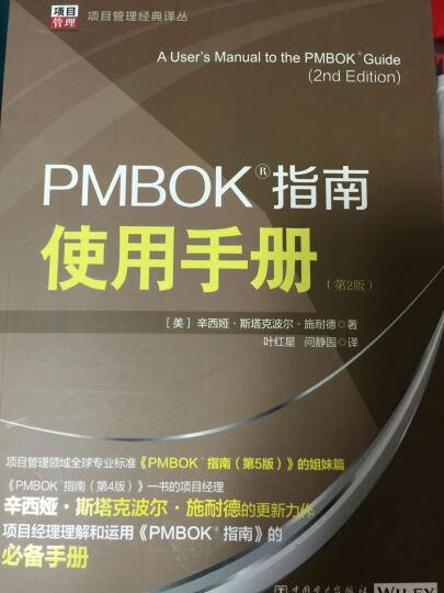 项目管理经典译丛:PMBOK?指南使用手册(第2版) 晒单图