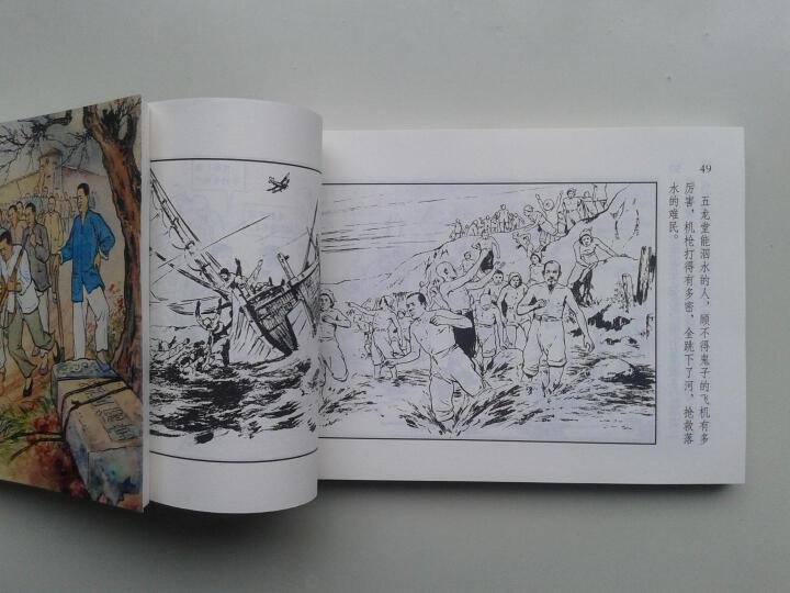 经典连环画阅读丛书:中国现代文学名著1(全2册) 小人书 晒单图