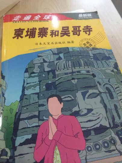 走遍全球:柬埔寨和吴哥寺(最新版) 晒单图