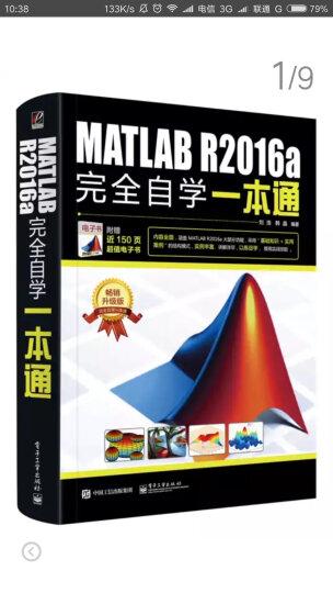 MATLAB工程应用书库:MATLAB数字图像处理实战(附CD光盘) 晒单图