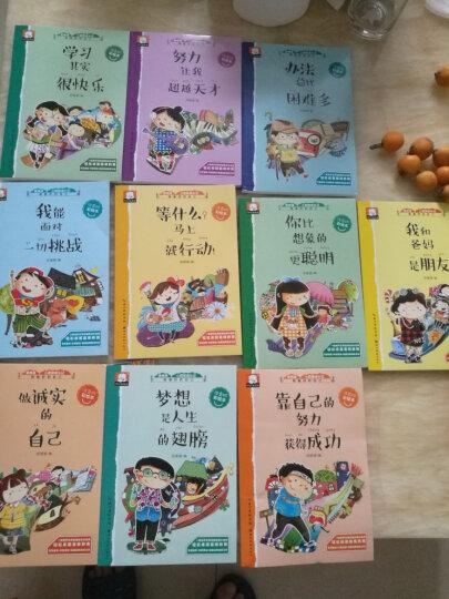 小屁孩成长记全10册注音版 一年级读物小学生二三年级课外阅读书籍儿童文学7-10岁少儿图书课外故事书 晒单图