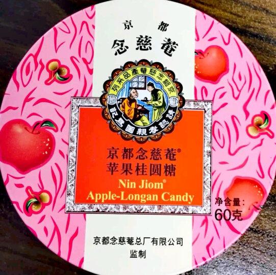泰国进口 京都念慈蓭苹果桂圆糖 60g 润喉糖 水果味糖果零食 硬糖 晒单图