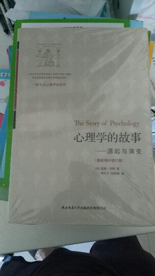 心理学的故事--源起与演变(*新增补修订版) 晒单图