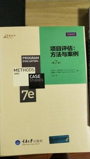 项目评估:方法与案例 晒单图