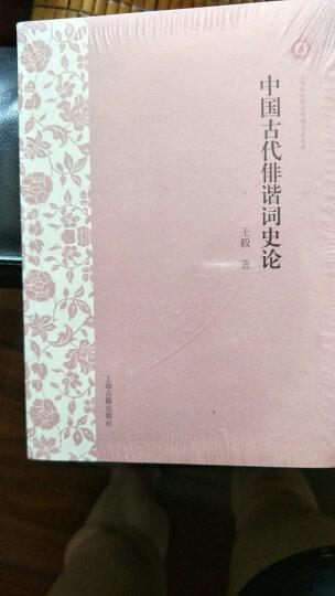 上海社会科学院博士后文库:中国古代俳偕词史论 晒单图