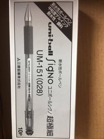 (UNI)三菱UM-151财务专用0.38mm  0.28mm细字中性笔/办公水笔 0.28黑色 10支装 晒单图
