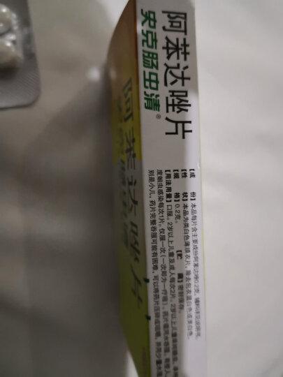 史克肠虫清 阿苯达唑片 中美史克 0.2g*10片(蛔虫) 用于蛔虫病蛲虫病 晒单图
