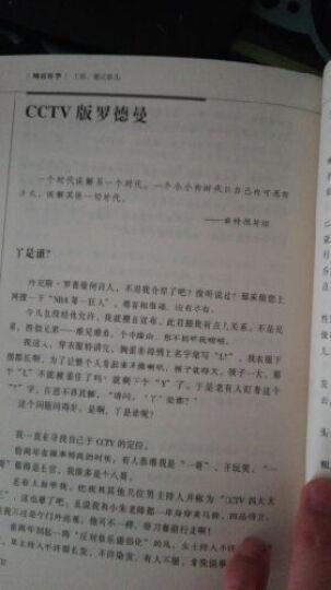 咏远有李 李咏 传记 书籍 晒单图