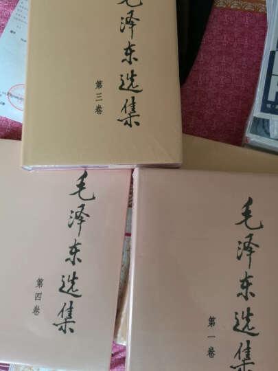 毛泽东选集(第4卷) 晒单图