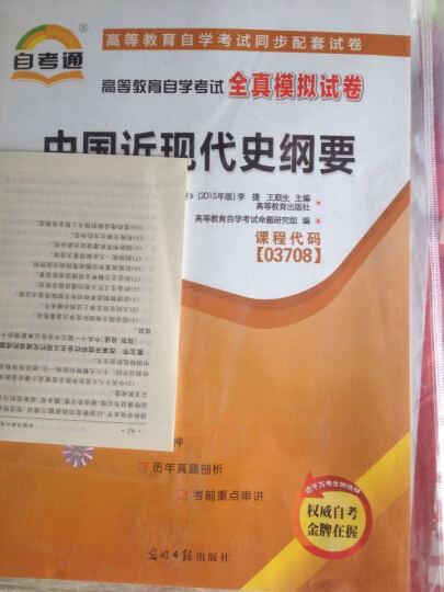 天一文化 高等教育自学考试全真模拟试卷 马克思主义基本原理概论(附手册) 晒单图