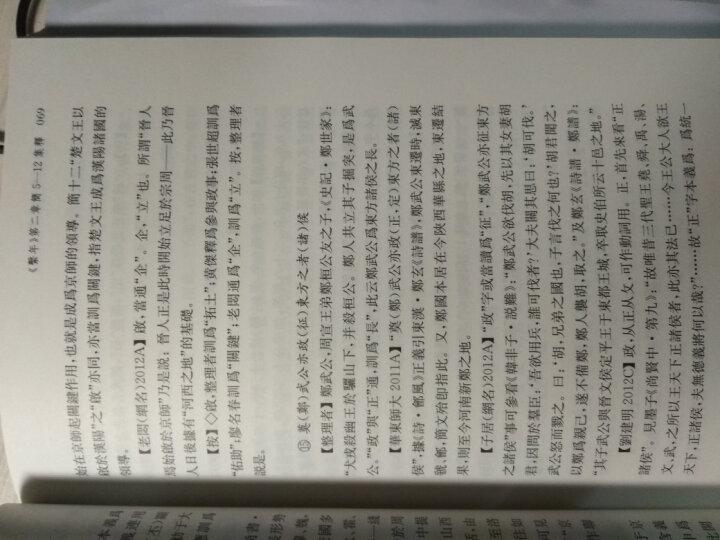 哲学导论:综合原典阅读教程(第9版) 晒单图