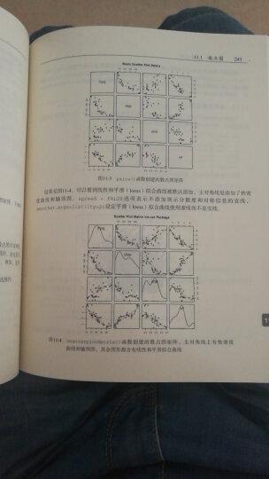 R语言实战 第2版  晒单图