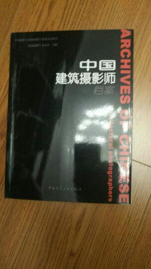 中国建筑摄影师档案 晒单图