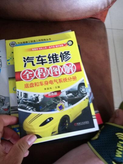 图解汽车发动机维修 晒单图