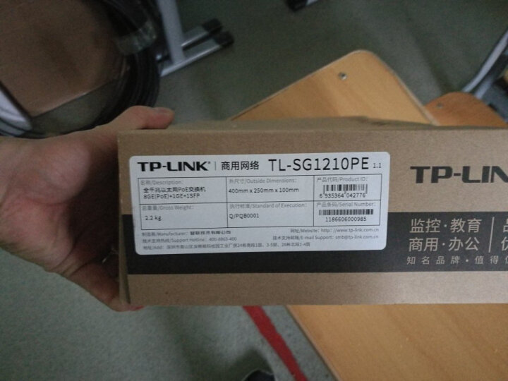 TP-LINK TL-SL1218PE-Combo 16口百兆POE交换机 2千兆口+2千兆光纤口 晒单图