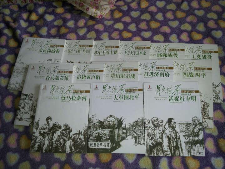 围歼王牌坦克营-星火燎原系列连环画-解放战争卷 晒单图