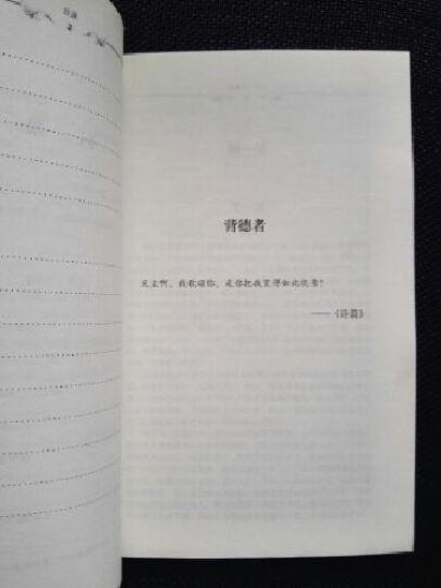 世界经典文学名著:背德者·窄门(全译本) 晒单图