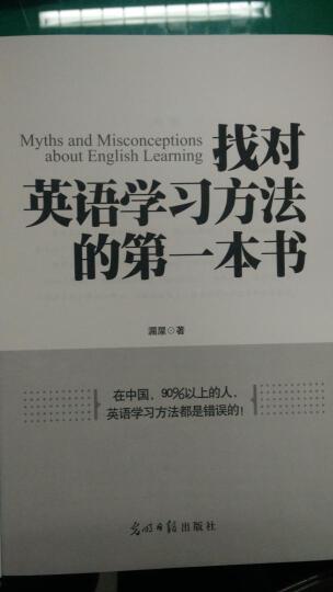 找对英语学习方法的第一本书  晒单图