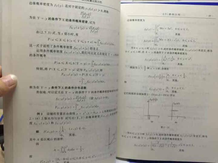 概率论与数理统计及其应用(第2版) 晒单图