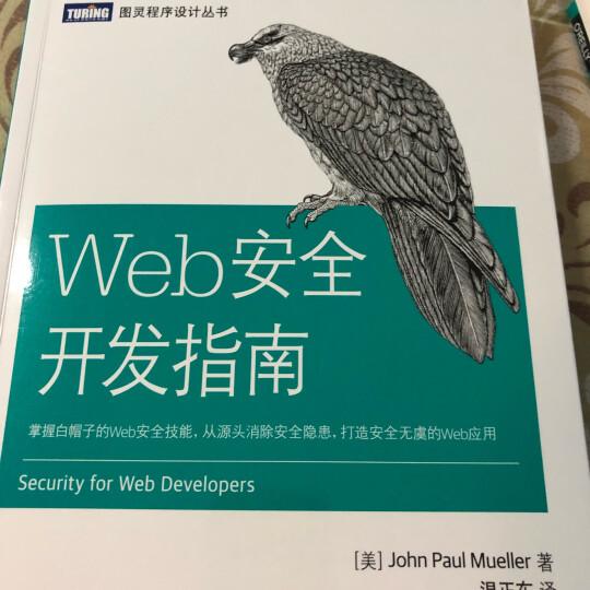 Web安全开发指南 晒单图