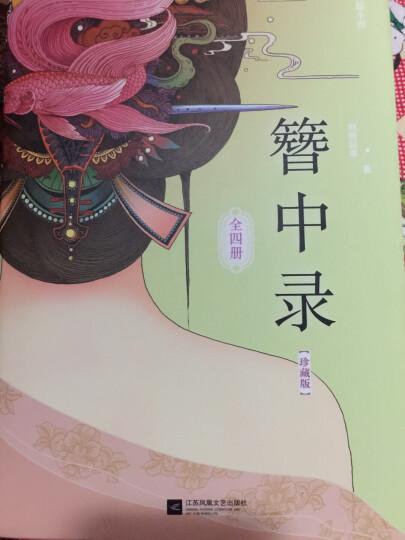 【正版现货包邮】 簪中录1234 全套4册 侧侧轻寒 宫廷小说 晒单图