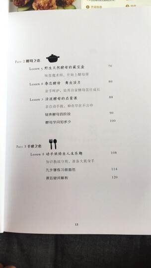 """舞麦!天然酵母窑烤面包名店的12堂""""原味""""必须课 晒单图"""