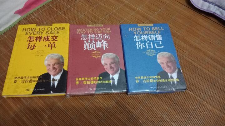 包邮 怎样成交每一单+怎样迈向巅峰+怎样销售你自己 乔·吉拉德巅峰销售丛书3册 晒单图