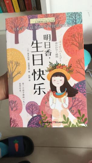 长青藤国际大奖小说:明日香,生日快乐(日本青少年读书感想写作比赛制定图书) 晒单图
