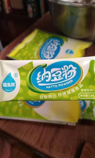 佰生优 纳豆粉 固体饮料 纳豆发酵菌粉10克 晒单图