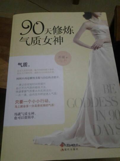 热销 90天修炼气质女神 苏瑾著 提升女性气质修养的书籍 修身养性 女人心灵励志成功畅销书 晒单图