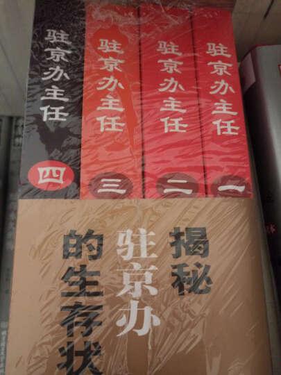 驻京办主任 一二三四  函套  王晓方 小说 书籍 晒单图
