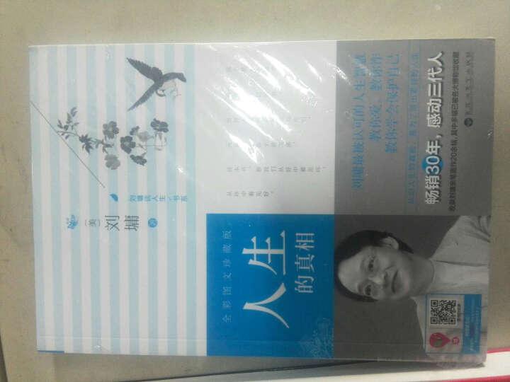 刘墉谈人生书系:人生的真相 晒单图