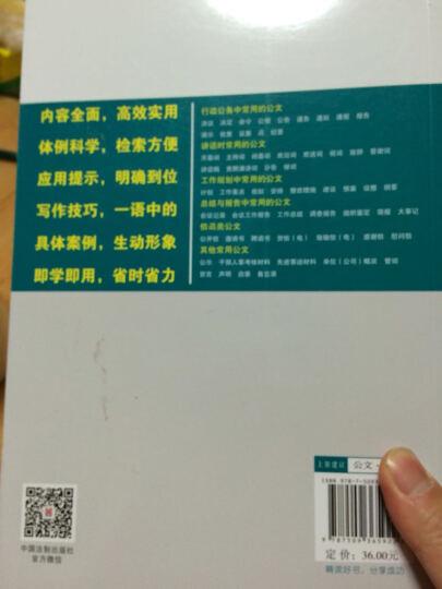 新编常用公文写作全书(案例应用版) 晒单图