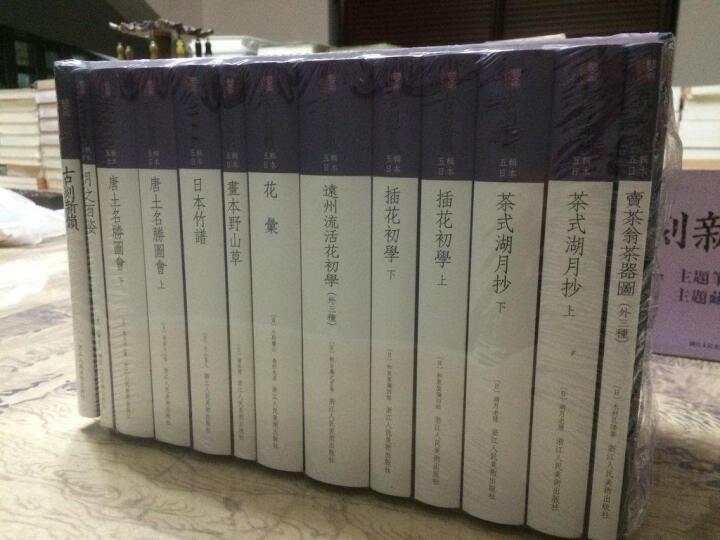 古刻新韵五辑:日本(套装共12册) 晒单图