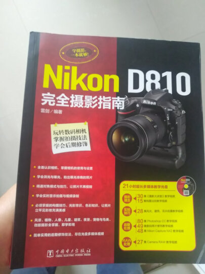 Canon EOS 700D完全摄影指南 晒单图