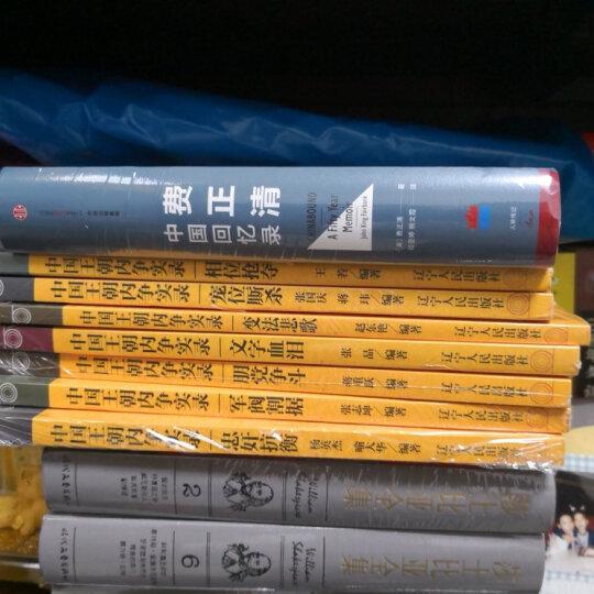 朋党争斗/中国王朝内争实录 晒单图
