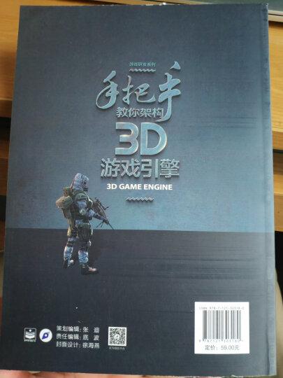 手把手教你架构3D游戏引擎 晒单图