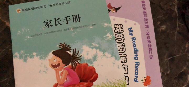 攀登英语阅读系列·分级阅读第二级(套装全10册 附家长手册、阅读记录+光盘) 晒单图