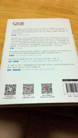 人工智能的未来(套装共2册) 晒单图