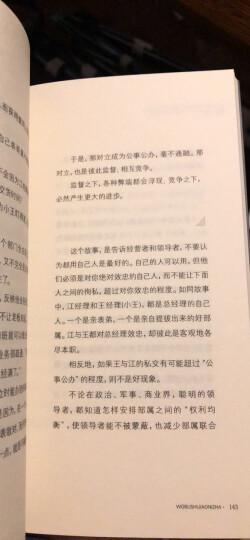 刘墉:我不是教你诈(套装共4册) 晒单图
