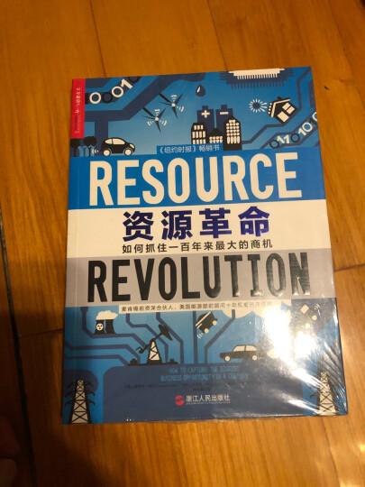 资源革命:如何抓住一百年来最大的商机 【荐书联盟推荐】 晒单图