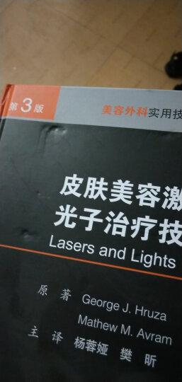 皮肤美容激光与光子治疗技术(第3版) 晒单图