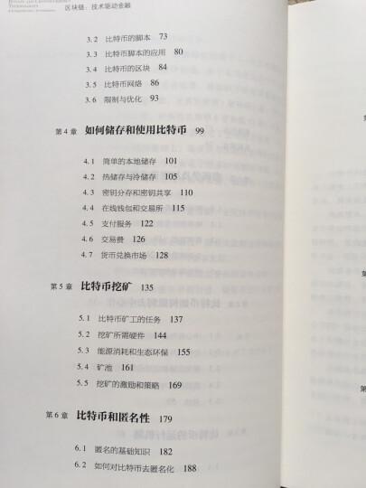 区块链:技术驱动金融 区块链基础技术教科书中信出版社图书 晒单图