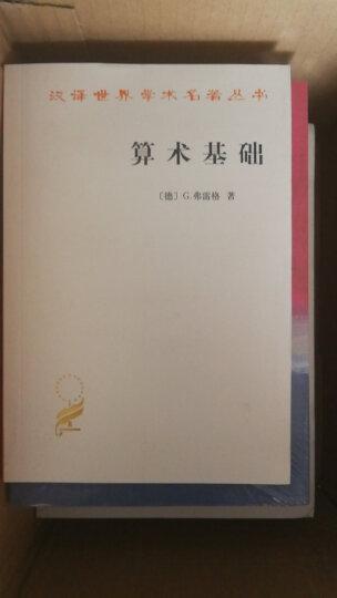 汉译世界学术名著丛书:算术基础 晒单图